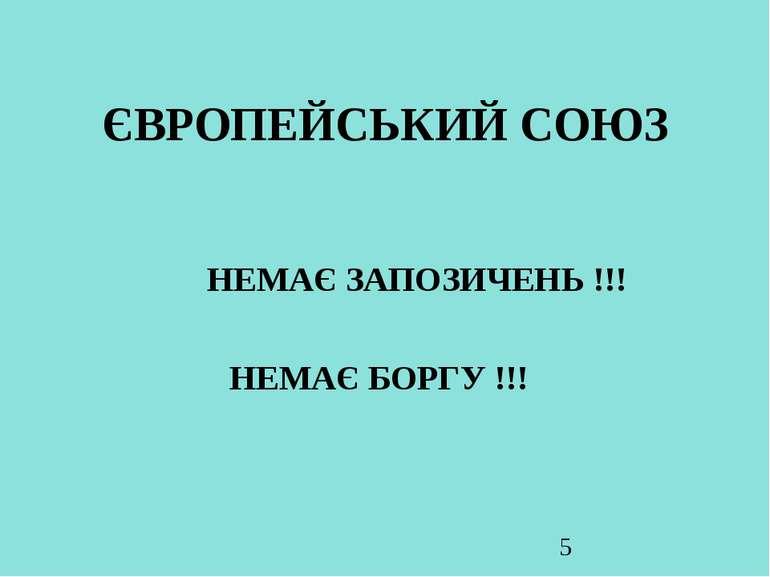 ЄВРОПЕЙСЬКИЙ СОЮЗ НЕМАЄ ЗАПОЗИЧЕНЬ !!! НЕМАЄ БОРГУ !!!