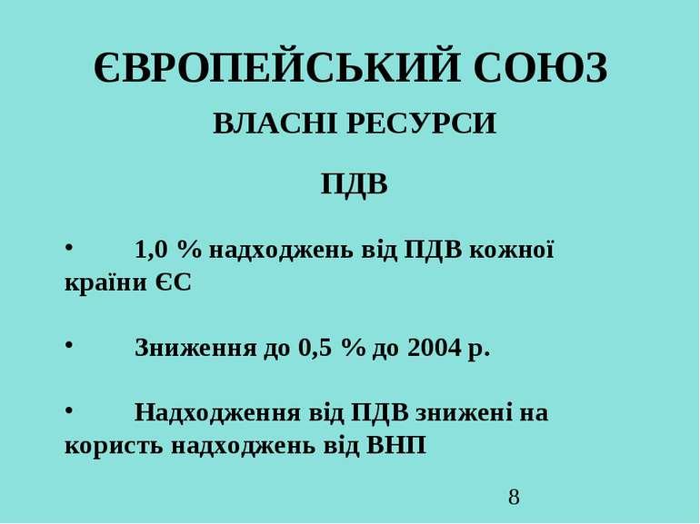 ЄВРОПЕЙСЬКИЙ СОЮЗ ВЛАСНІ РЕСУРСИ ПДВ 1,0 % надходжень від ПДВ кожної країни Є...