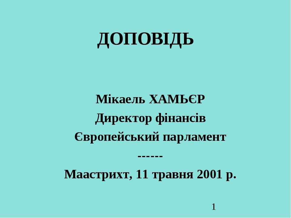 ДОПОВІДЬ Мікаель ХАМЬЄР Директор фінансів Європейський парламент ------ Мааст...