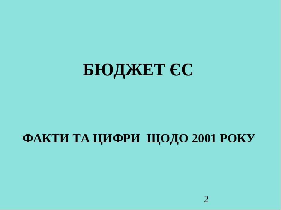 БЮДЖЕТ ЄС ФАКТИ ТА ЦИФРИ ЩОДО 2001 РОКУ
