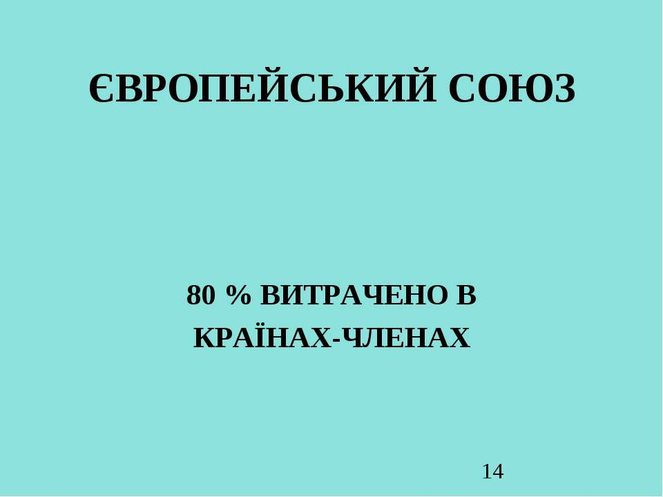 ЄВРОПЕЙСЬКИЙ СОЮЗ 80 % ВИТРАЧЕНО В КРАЇНАХ-ЧЛЕНАХ