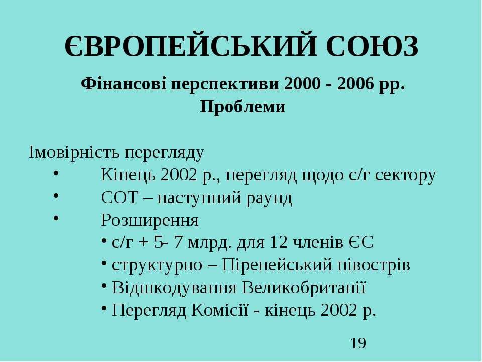 ЄВРОПЕЙСЬКИЙ СОЮЗ Фінансові перспективи 2000 - 2006 рр. Проблеми Імовірність ...