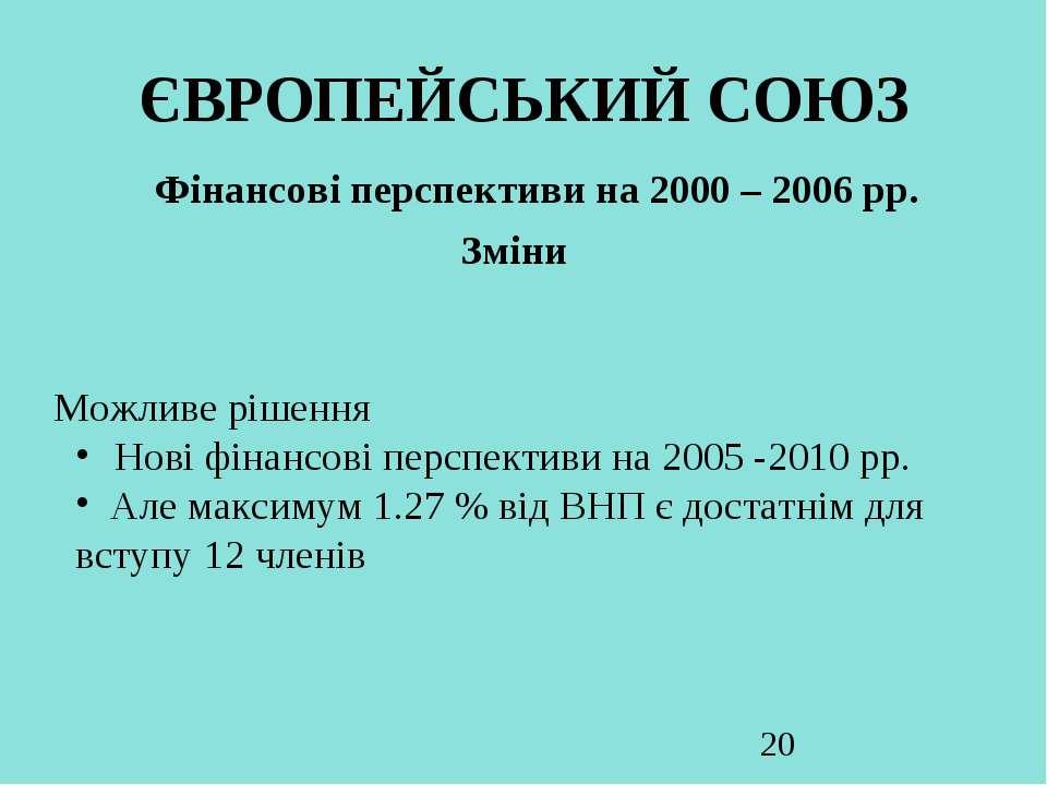 ЄВРОПЕЙСЬКИЙ СОЮЗ Фінансові перспективи на 2000 – 2006 рр. Зміни Можливе ріше...