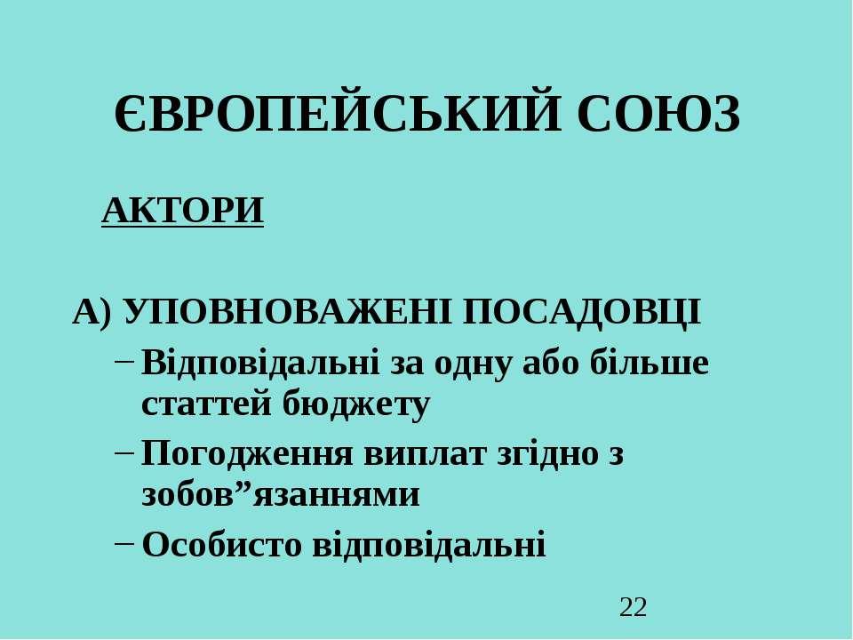 ЄВРОПЕЙСЬКИЙ СОЮЗ АКТОРИ A) УПОВНОВАЖЕНІ ПОСАДОВЦІ Відповідальні за одну або ...