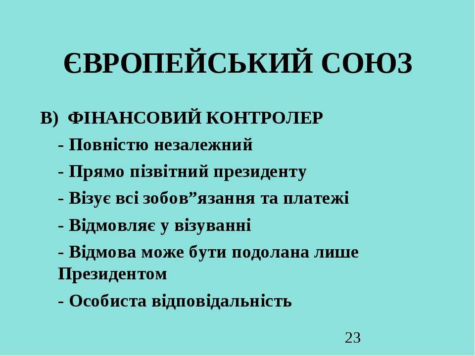 ЄВРОПЕЙСЬКИЙ СОЮЗ B) ФІНАНСОВИЙ КОНТРОЛЕР - Повністю незалежний - Прямо пізві...