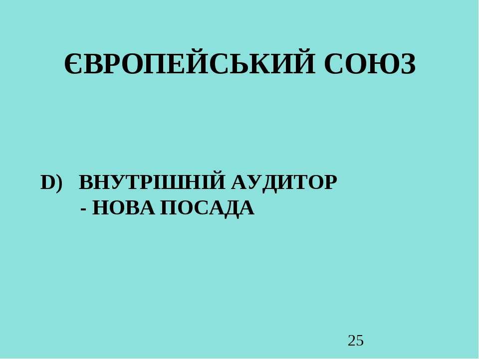 ЄВРОПЕЙСЬКИЙ СОЮЗ D) ВНУТРІШНІЙ АУДИТОР - НОВА ПОСАДА