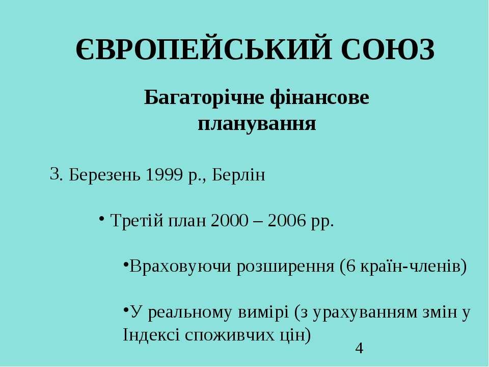 ЄВРОПЕЙСЬКИЙ СОЮЗ Багаторічне фінансове планування . Березень 1999 р., Берлін...