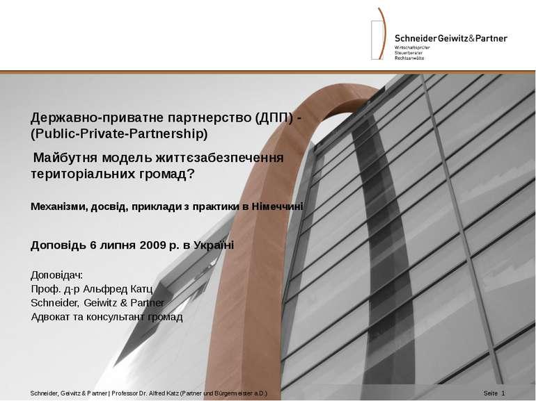 Державно-приватне партнерство (ДПП) - (Public-Private-Partnership) Майбутня м...