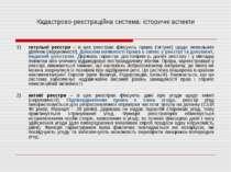Кадастрово-реєстраційна система: історичні аспекти 1) титульні реєстри – в ци...