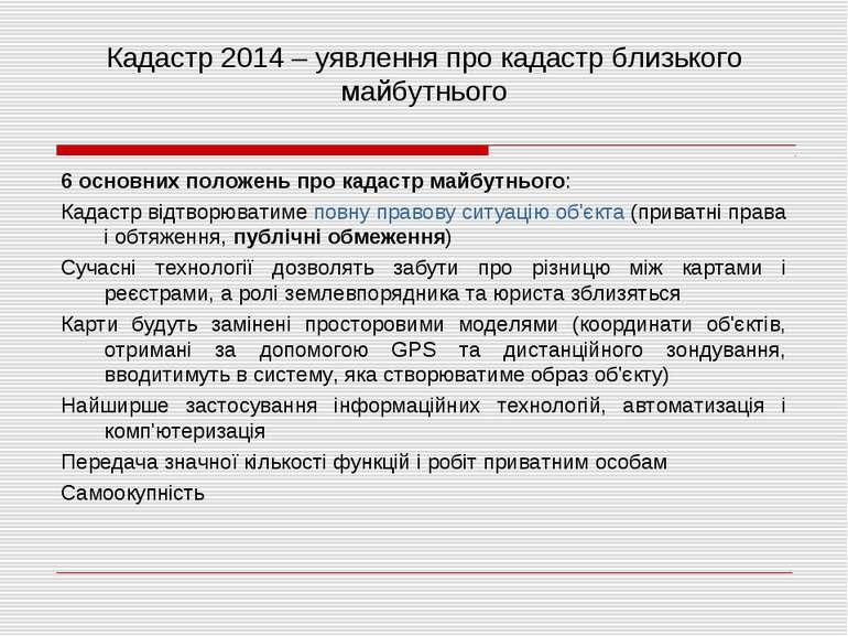 Кадастр 2014 – уявлення про кадастр близького майбутнього 6 основних положень...