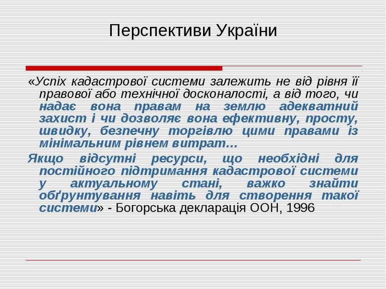 Перспективи України «Успіх кадастрової системи залежить не від рівня її право...