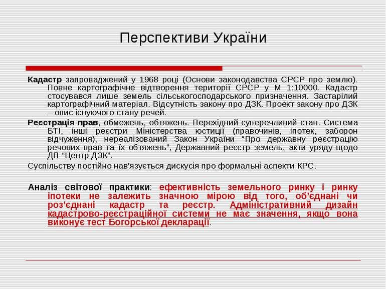 Перспективи України Кадастр запроваджений у 1968 році (Основи законодавства С...