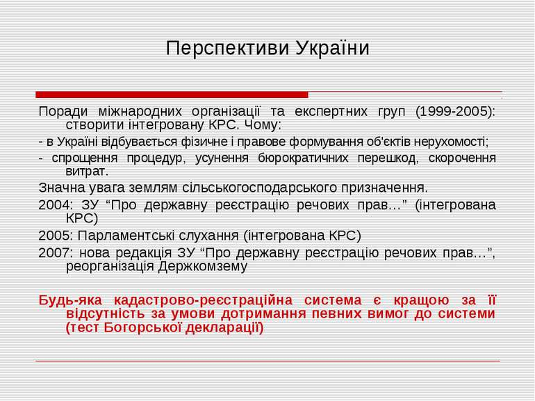 Перспективи України Поради міжнародних організації та експертних груп (1999-2...