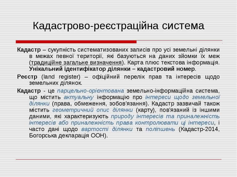 Кадастрово-реєстраційна система Кадастр – сукупність систематизованих записів...