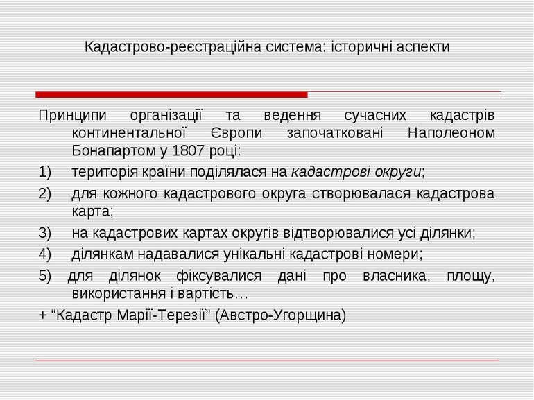 Кадастрово-реєстраційна система: історичні аспекти Принципи організації та ве...