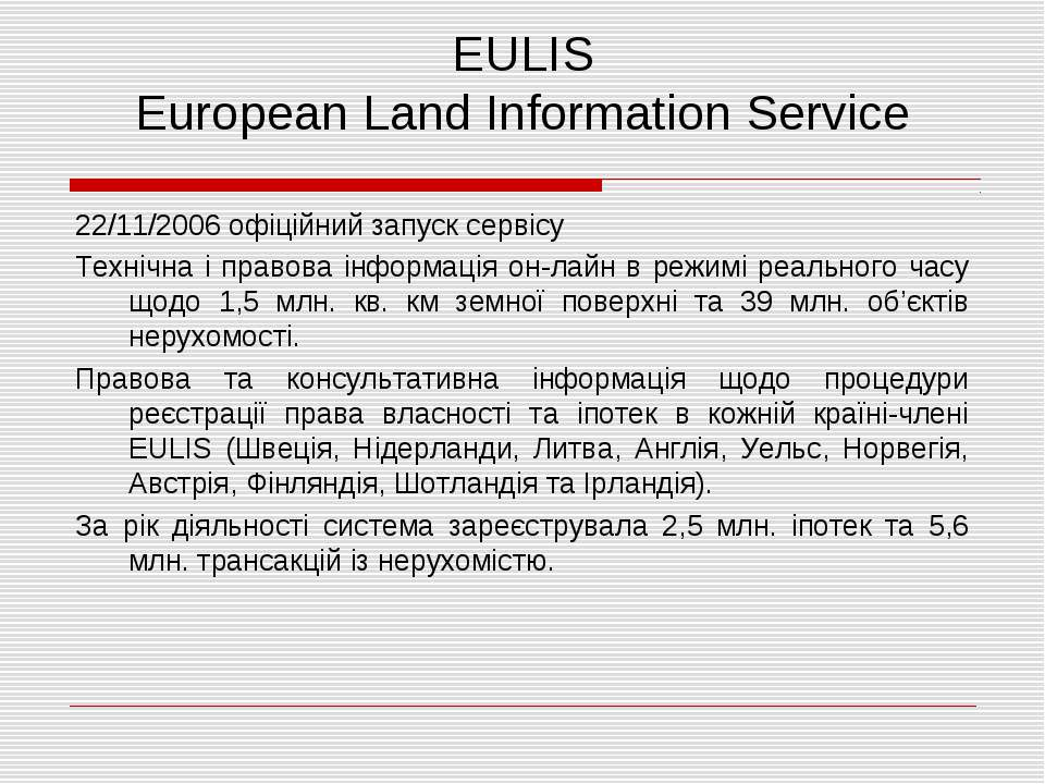 EULIS European Land Information Service 22/11/2006 офіційний запуск сервісу Т...