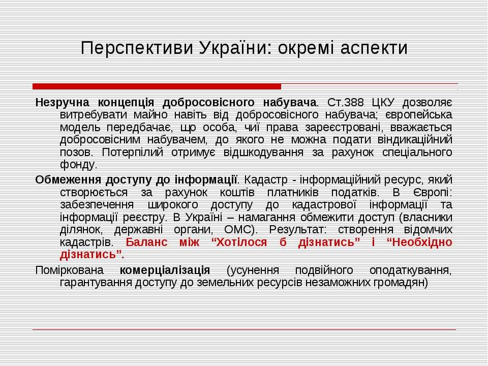 Перспективи України: окремі аспекти Незручна концепція добросовісного набувач...
