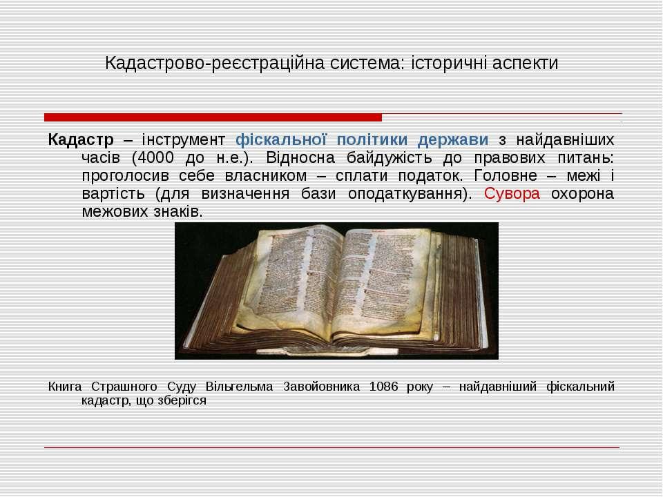 Кадастрово-реєстраційна система: історичні аспекти Кадастр – інструмент фіска...
