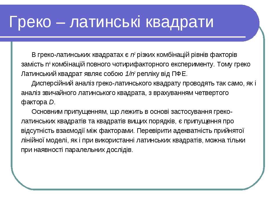 Греко – латинські квадрати В греко-латинських квадратах є n2 різких комбінаці...