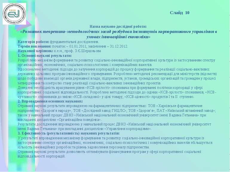 Слайд 10 Назва науково-дослідної роботи: «Розвиток теоретико-методологічних з...