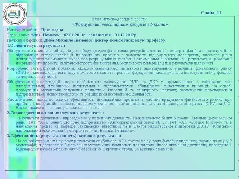 Назва науково-дослідної роботи: «Формування інвестиційних ресурсів в Україні»...