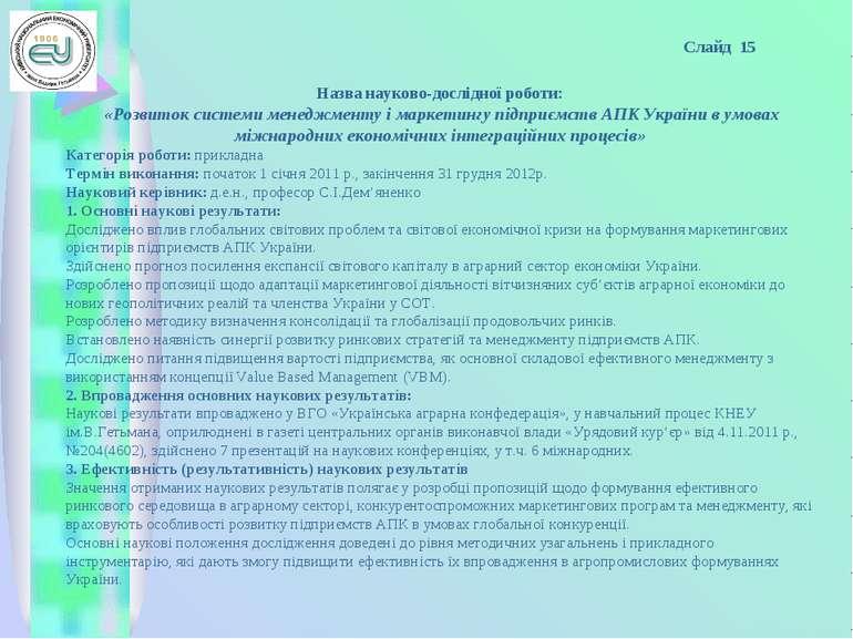 Слайд 15 Назва науково-дослідної роботи: «Розвиток системи менеджменту і марк...