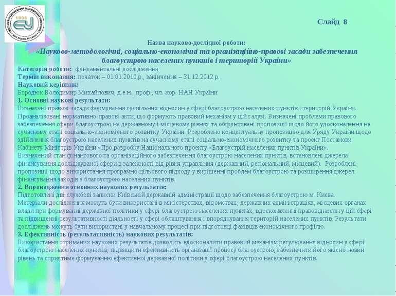 Слайд 8 Назва науково-дослідної роботи: «Науково-методологічні, соціально-еко...