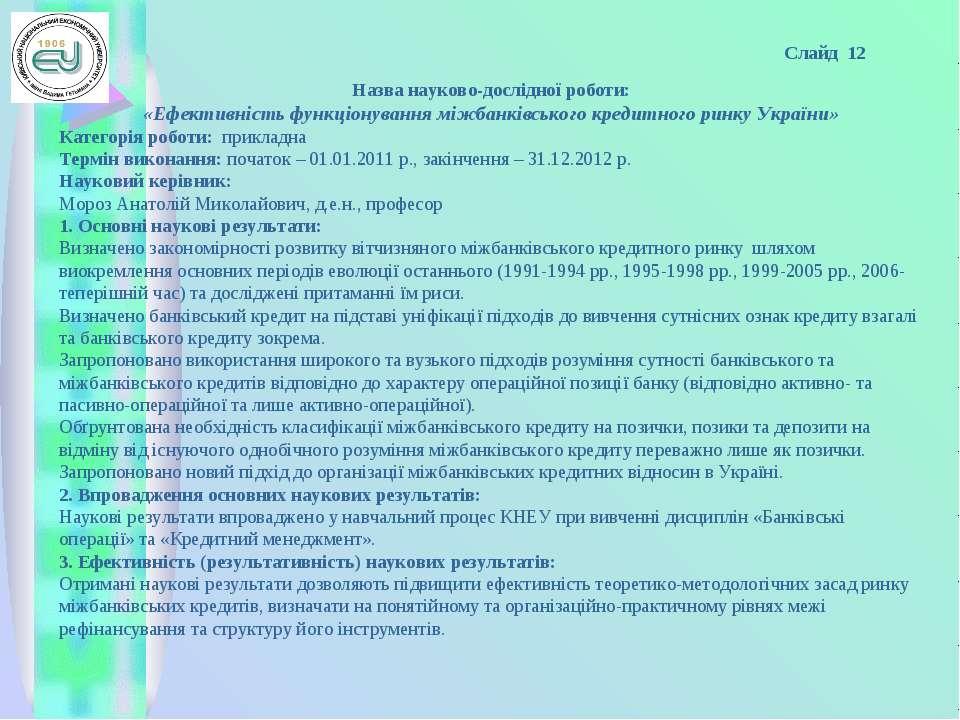 Слайд 12 Назва науково-дослідної роботи: «Ефективність функціонування міжбанк...