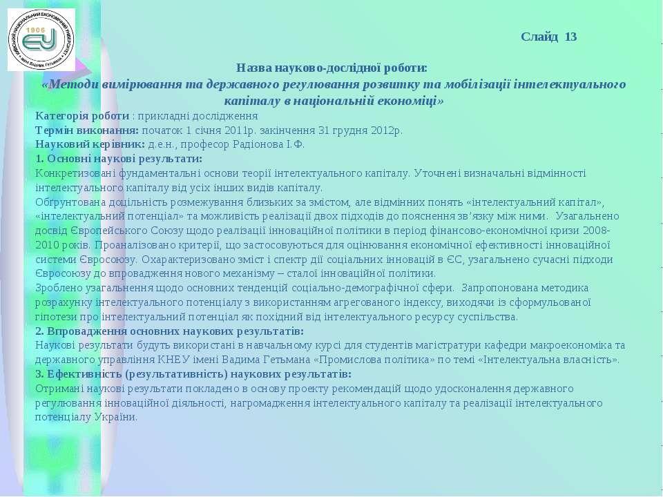Слайд 13 Назва науково-дослідної роботи: «Методи вимірювання та державного ре...