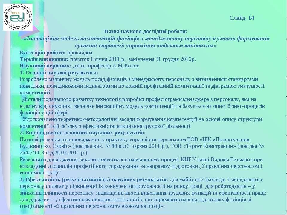 Слайд 14 Назва науково-дослідної роботи: «Інноваційна модель компетенцій фахі...