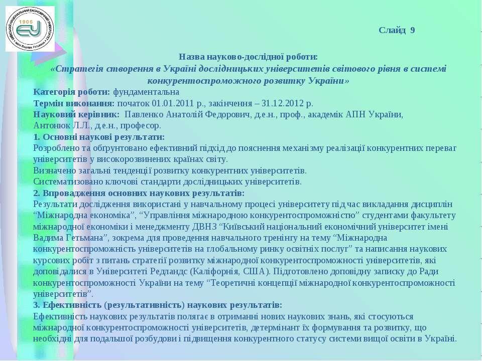 Слайд 9 Назва науково-дослідної роботи: «Стратегія створення в Україні дослід...