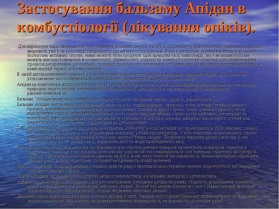 Застосування бальзаму Апідан в комбустіології (лікування опіків). Для вирішен...