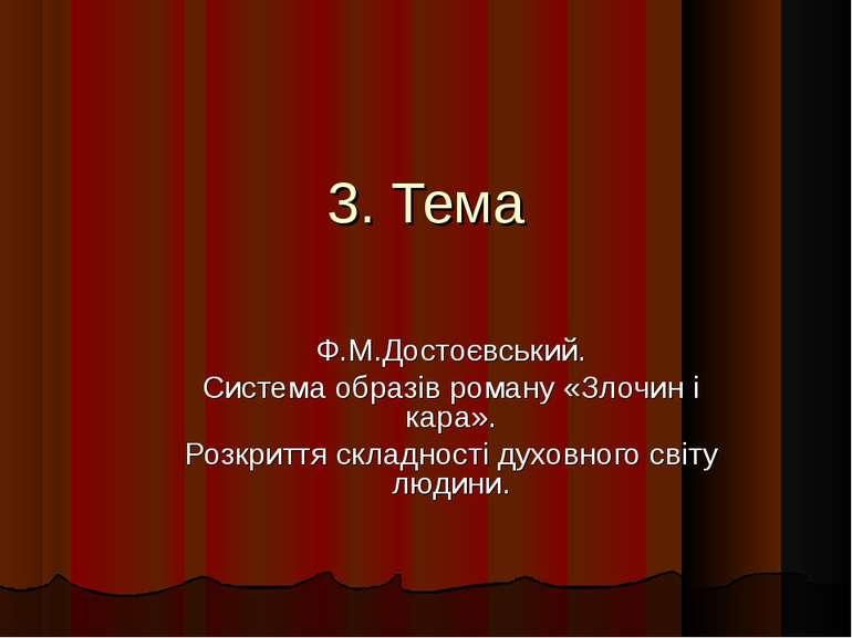 3. Тема Ф.М.Достоєвський. Система образів роману «Злочин і кара». Розкриття с...