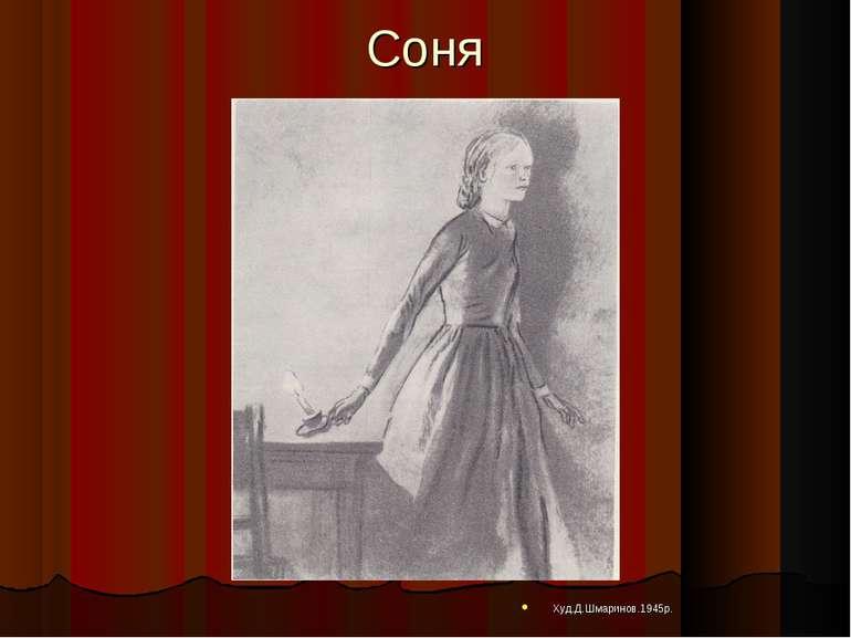 Соня Худ.Д.Шмаринов.1945р.