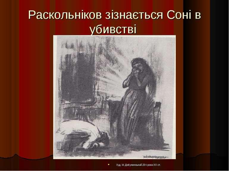 Раскольніков зізнається Соні в убивстві Худ. М.Добужинський.20-і роки XX ст.