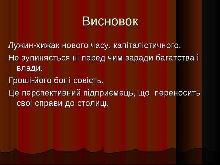 Висновок Лужин-хижак нового часу, капіталістичного. Не зупиняється ні перед ч...
