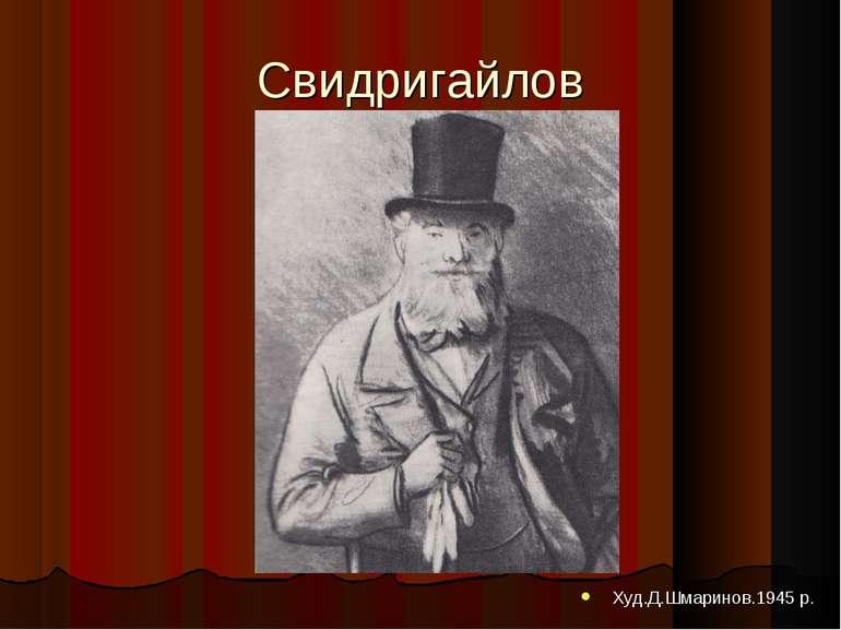 Свидригайлов Худ.Д.Шмаринов.1945 р.