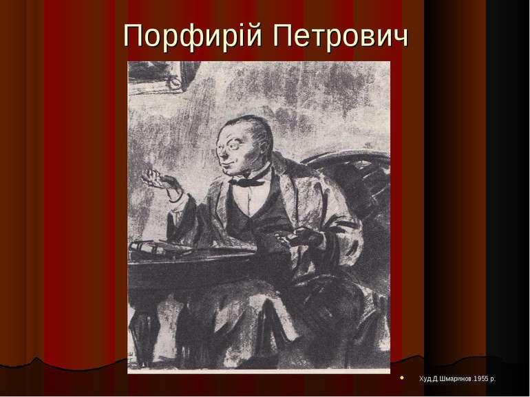 Порфирій Петрович Худ.Д.Шмаринов.1955 р.