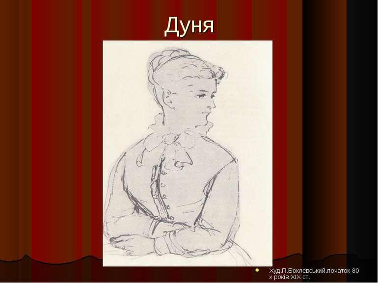 Дуня Худ.П.Боклевський.початок 80-х років XIX ст.