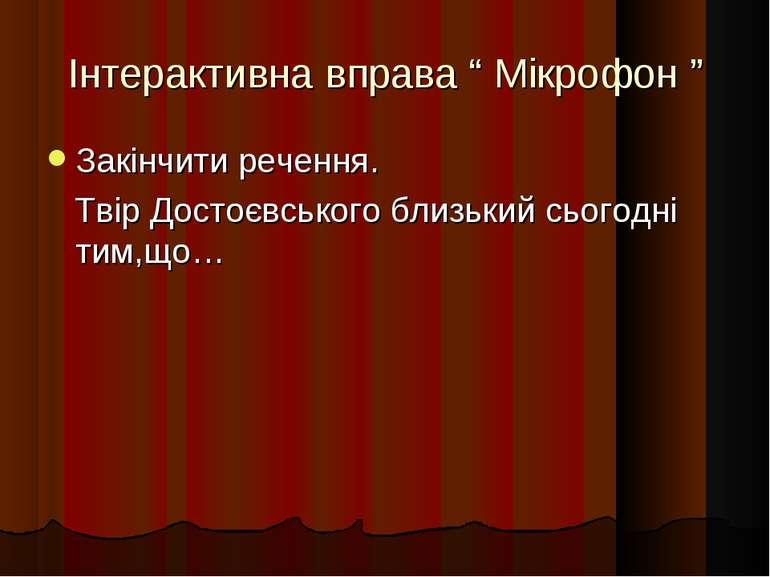 """Інтерактивна вправа """" Мікрофон """" Закінчити речення. Твір Достоєвського близьк..."""