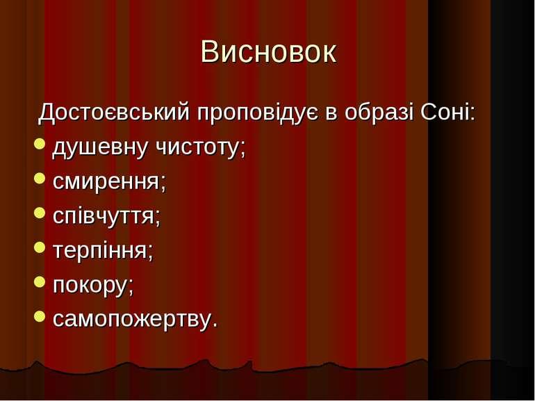 Висновок Достоєвський проповідує в образі Соні: душевну чистоту; смирення; сп...