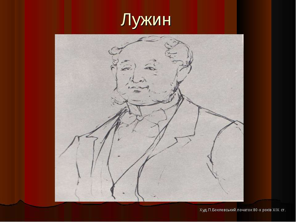 Лужин Худ.П.Боклевський.початок 80-х років XIX ст.