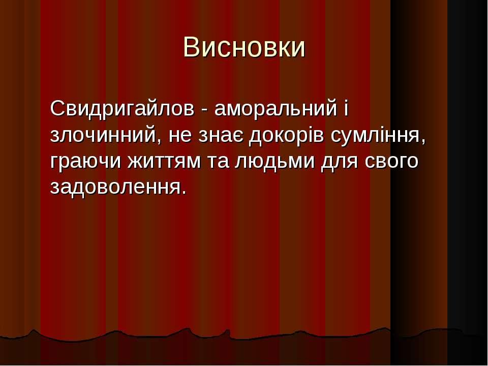 Висновки Свидригайлов - аморальний і злочинний, не знає докорів сумління, гра...