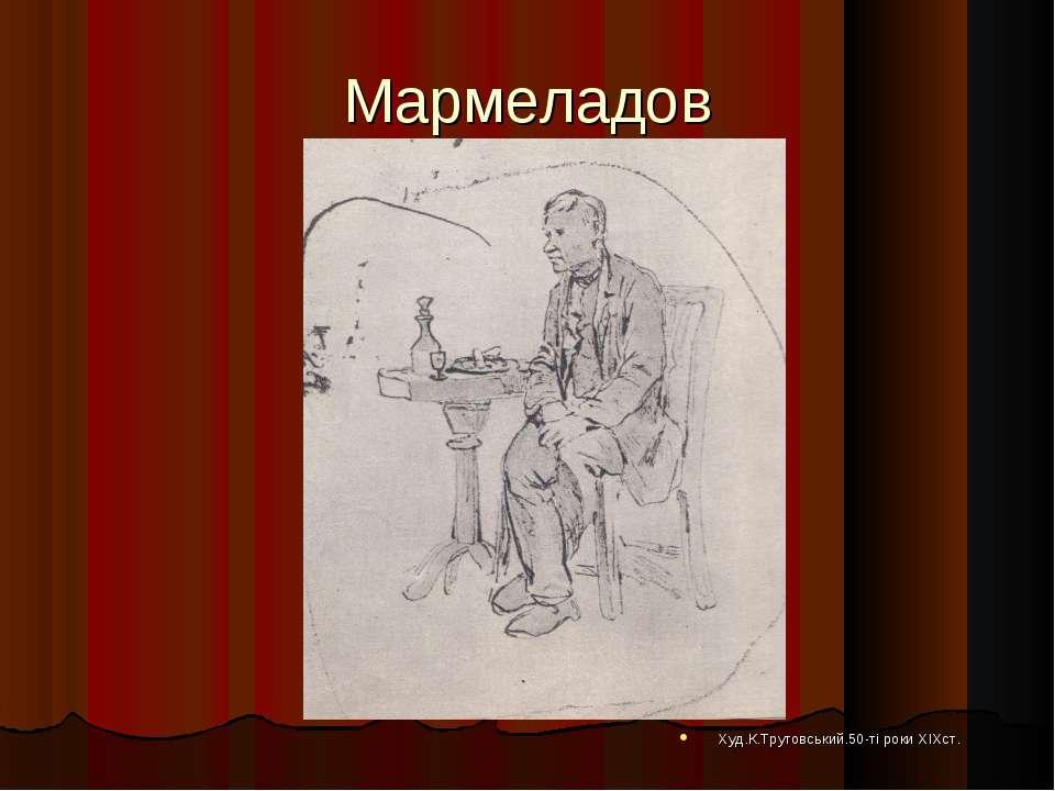 Мармеладов Худ.К.Трутовський.50-ті роки XIXст.