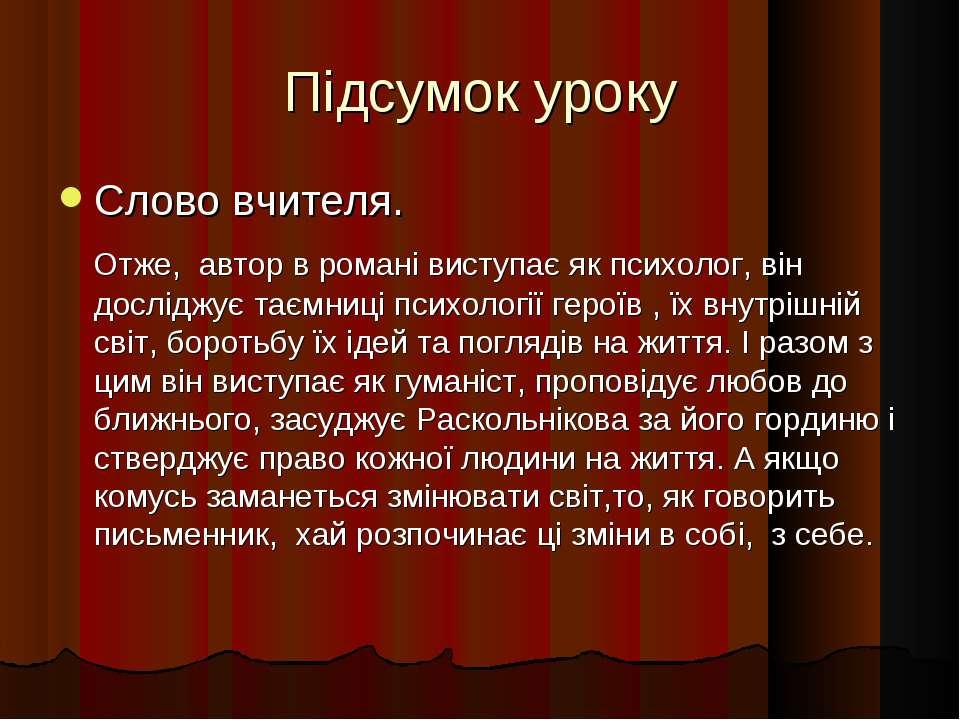 Підсумок уроку Слово вчителя. Отже, автор в романі виступає як психолог, він ...