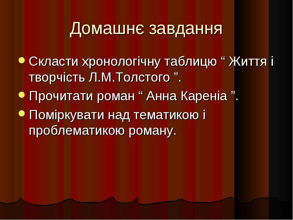"""Домашнє завдання Скласти хронологічну таблицю """" Життя і творчість Л.М.Толстог..."""