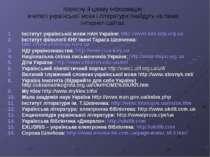 Корисну й цікаву інформацію вчителі української мови і літератури знайдуть на...