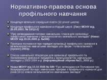 Нормативно-правова основа профільного навчання Концепція загальної середньої ...