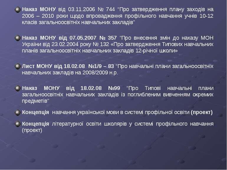 """Наказ МОНУ від 03.11.2006 № 744 """"Про затвердження плану заходів на 2006 – 201..."""
