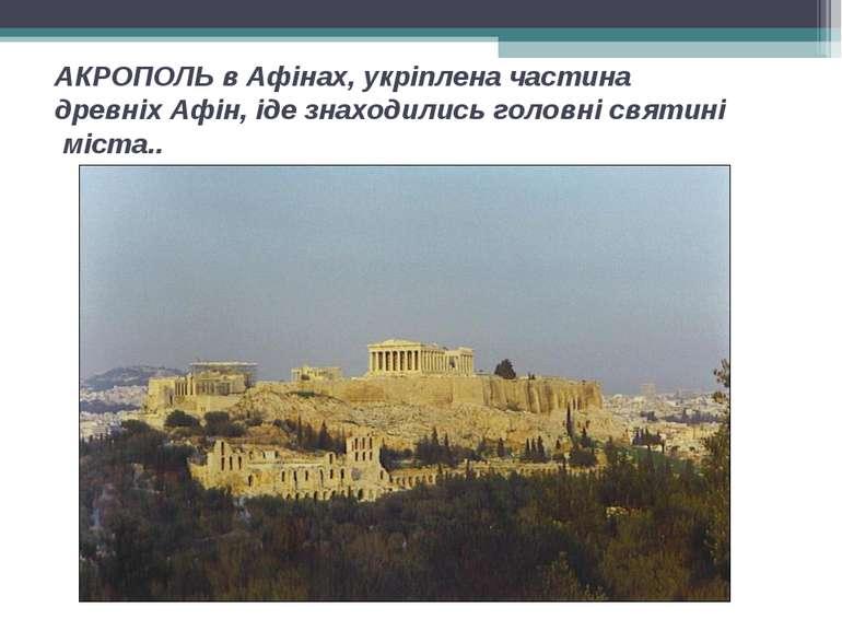 АКРОПОЛЬ в Афінах, укріплена частина древніх Афін, іде знаходились головні св...